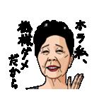 熟女・おばさんたち(個別スタンプ:08)
