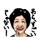 熟女・おばさんたち(個別スタンプ:14)