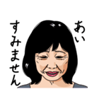 熟女・おばさんたち(個別スタンプ:16)