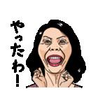 熟女・おばさんたち(個別スタンプ:17)
