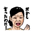 熟女・おばさんたち(個別スタンプ:20)
