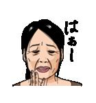 熟女・おばさんたち(個別スタンプ:22)