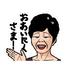 熟女・おばさんたち(個別スタンプ:25)
