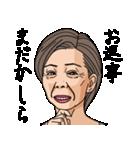 熟女・おばさんたち(個別スタンプ:27)