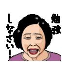 熟女・おばさんたち(個別スタンプ:34)