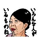 熟女・おばさんたち(個別スタンプ:36)