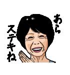 熟女・おばさんたち(個別スタンプ:38)
