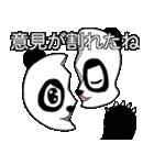 割れパンダ(個別スタンプ:03)