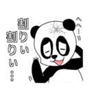 割れパンダ(個別スタンプ:04)
