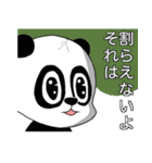 割れパンダ(個別スタンプ:12)