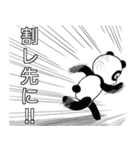 割れパンダ(個別スタンプ:18)