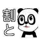 割れパンダ(個別スタンプ:20)
