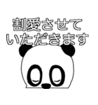 割れパンダ(個別スタンプ:26)