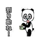 割れパンダ(個別スタンプ:30)