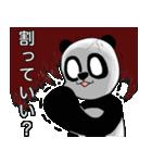 割れパンダ(個別スタンプ:33)