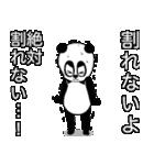 割れパンダ(個別スタンプ:37)