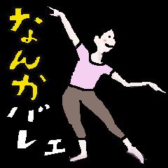 なんかバレエ