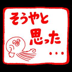 関西弁タコ スタンプ03