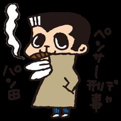 ペンサー刑事パン田