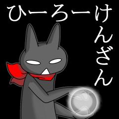 だーくひーろー黒ウサギ