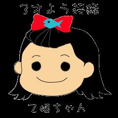 乙姫ちゃんの日常語(3才)