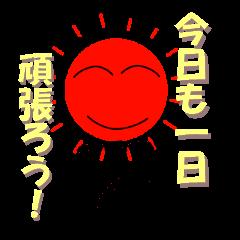 いつも心に太陽を・・・