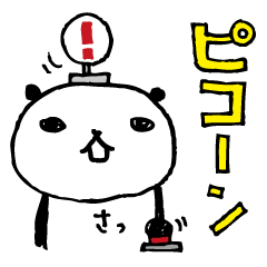 熊猫日常(パンダ)21