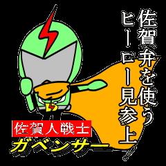 佐賀人戦士(さがんもん) ガベンサー