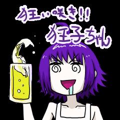 [LINEスタンプ] 狂い咲き!!狂子ちゃん (1)