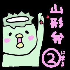 山形弁かっぱちゃん②