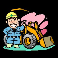建設工事現場のおやじスタンプ遂に販売開始