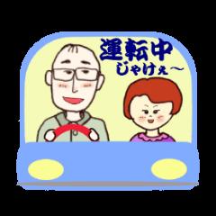 広島のとーちゃん withかーちゃん