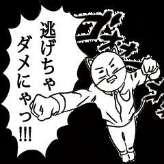 がんばれっ!くじけるな!にゃー先生!!