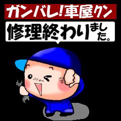 [LINEスタンプ] ガンバレ車屋クン