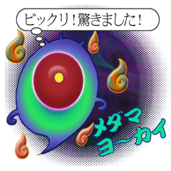 [LINEスタンプ] 妖怪がメッセンジャー (1)