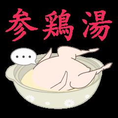 参鶏湯ちゃんの日常