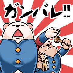 いつでも応援白熊「ガンバ」
