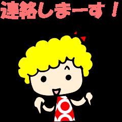 くるるんちゃんの「連絡しまーす!」