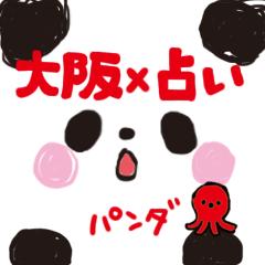 大阪弁の占いで笑えるパンダ2