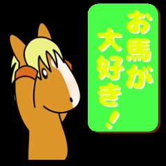 お馬が大好き!