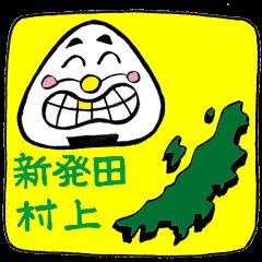 新潟弁おにぎりくん(新発田、村上編)