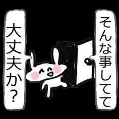 不安をあおるウサギ