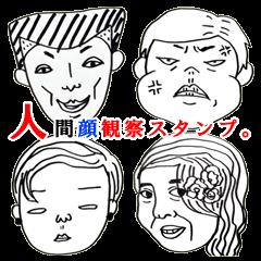 人間顔観察スタンプ。