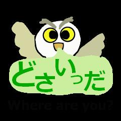 フクフクの庄内弁メッセージ 二か国語版