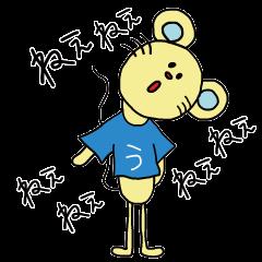 うっちゃん (日本語版)