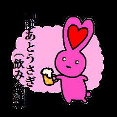 「はあとうさぎ」(飲み会編)