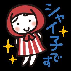 ほっかむりシャイ子さん