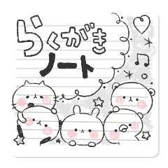 落書きノート