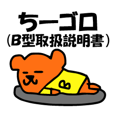 ちーゴロ(B型取扱説明書)