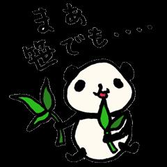 パンダでのりきろう。